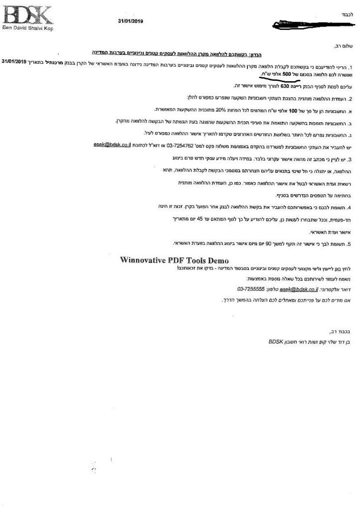 אישורים בשנת 2019-13_rotated.pdf_1