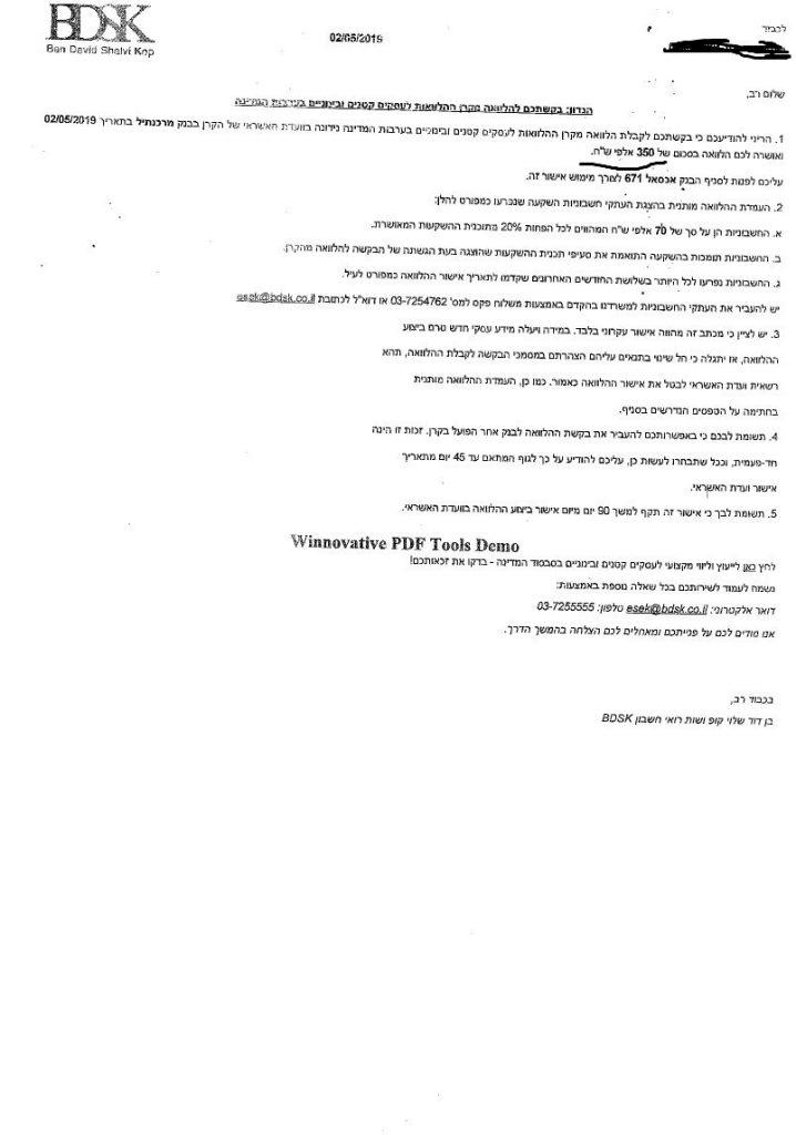 אישורים בשנת 2019-8_rotated.pdf_1