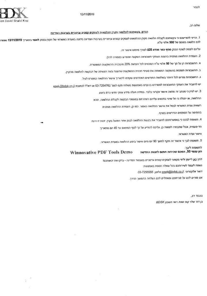 אישורים לשנת 2019-16_RotatePdf.pdf_1
