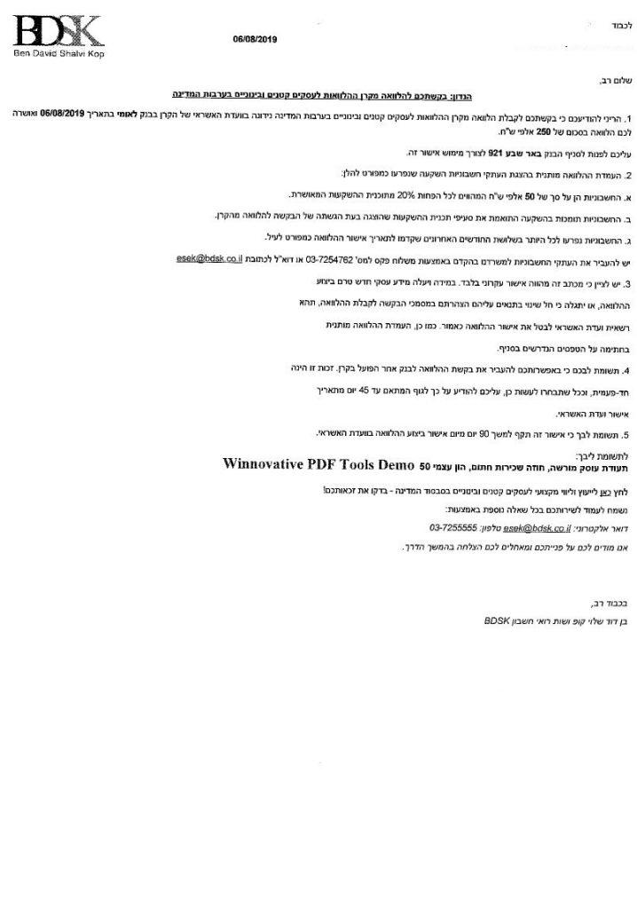 אישורים לשנת 2019-21_RotatePdf.pdf_1