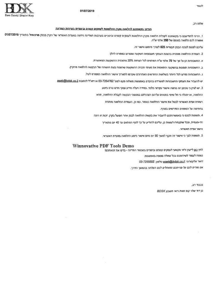 אישורים לשנת 2019-22_RotatePdf.pdf_1