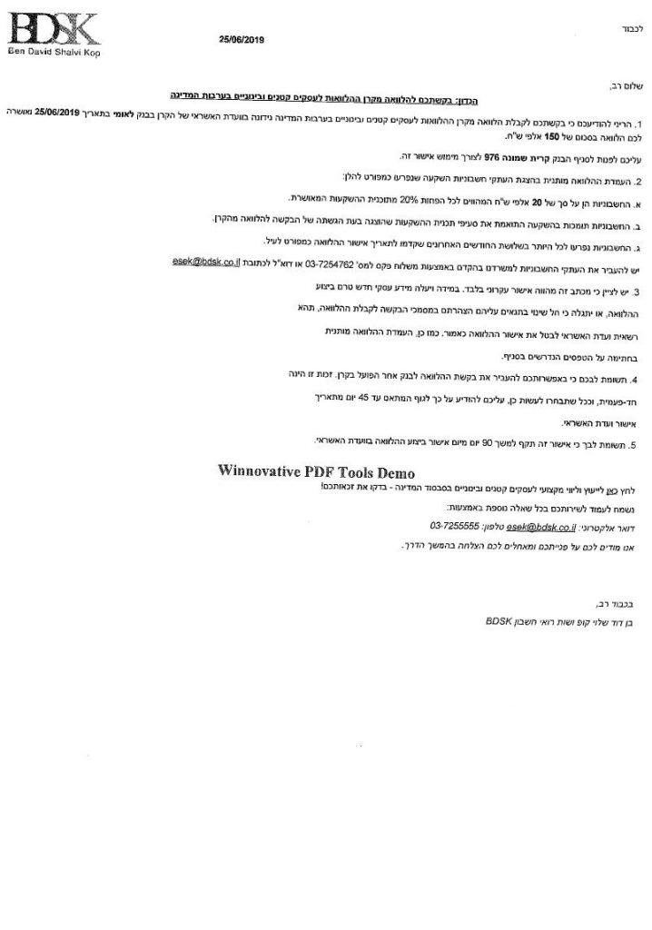 אישורים לשנת 2019-23_RotatePdf.pdf_1