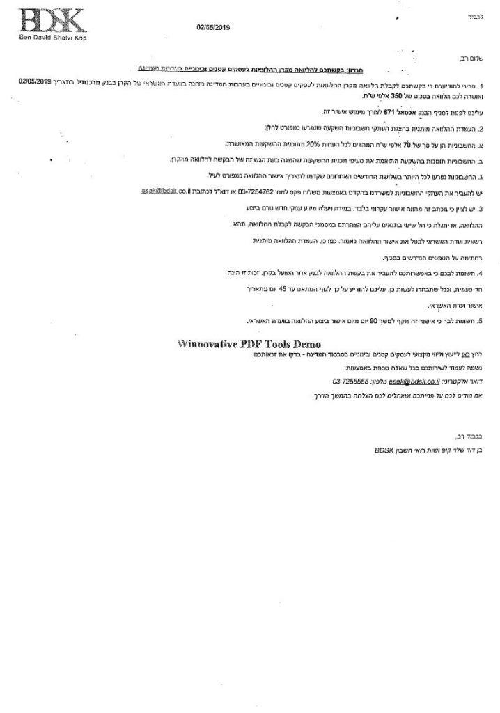 אישורים לשנת 2019-25_RotatePdf.pdf_1