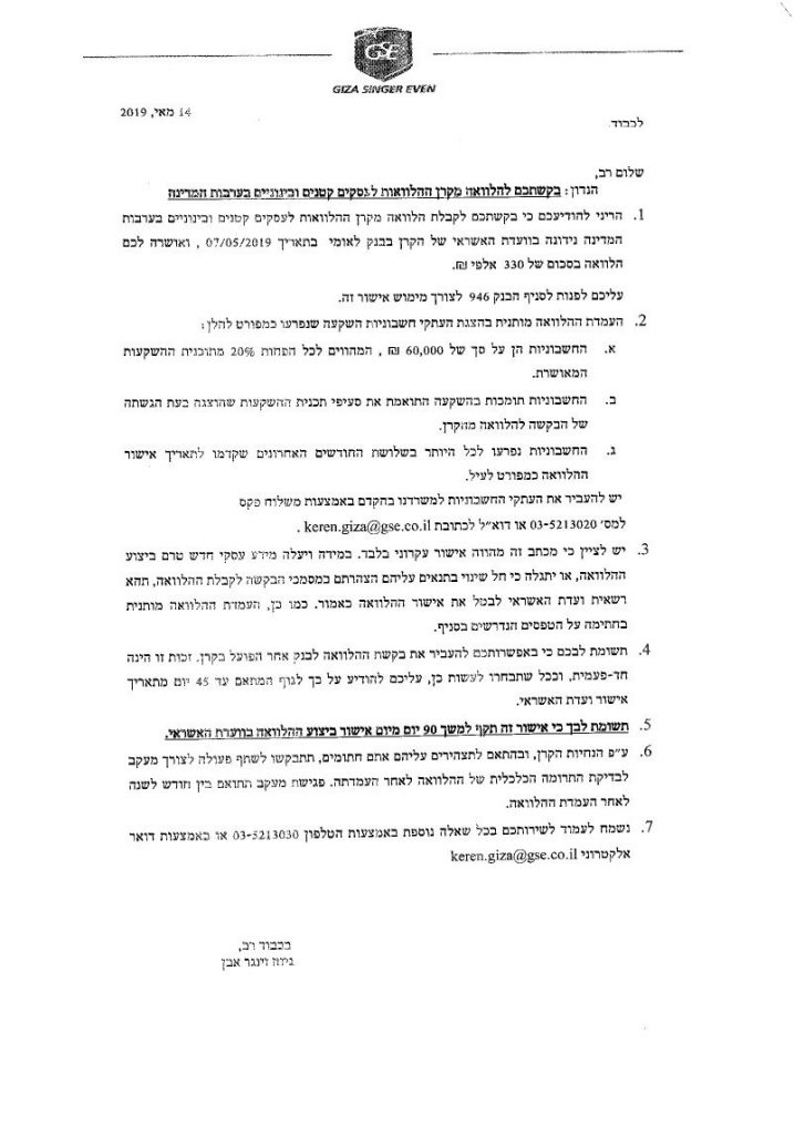 אישורים לשנת 2019-26_RotatePdf.pdf_1